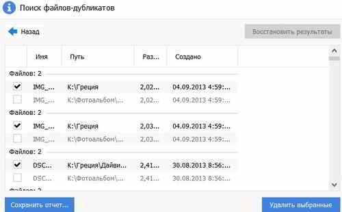 Список с файлами дубликатами