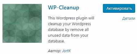 Установка плагина WP-Cleanup