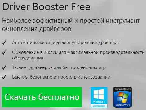 Driver Booster Free на сайте