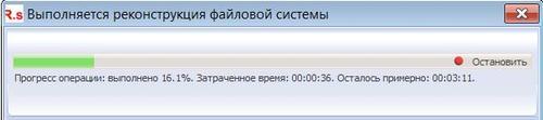 Восстановление файловой системы