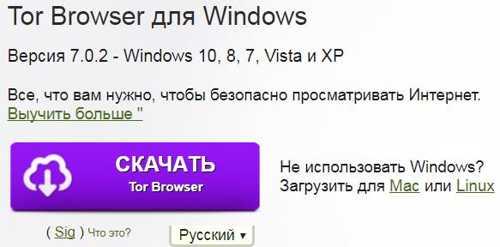 как в тор браузере поставить русский язык hydraruzxpnew4af
