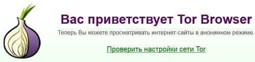 Tor browser запуск hydraruzxpnew4af бесплатно без регистрации без смс браузер тор gydra