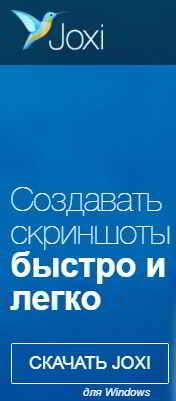 Сайт программы joxi.ru