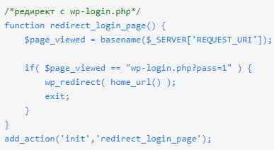 Редирект wp- login.php