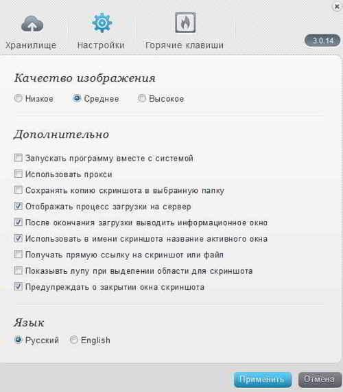 Настройки программы для скриншотов Joxi