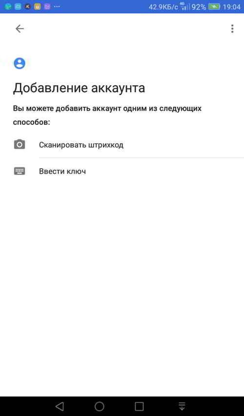 Добавление аккаунта в приложение