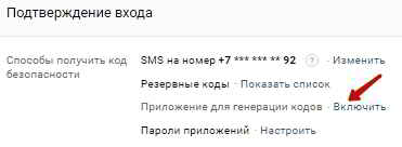 Включаем Google Authenticator