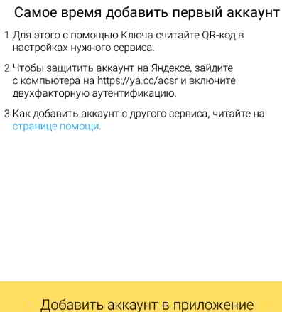 Яндекс.Ключ