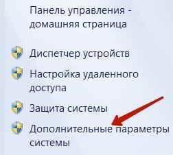 Дополнительные параметры системы