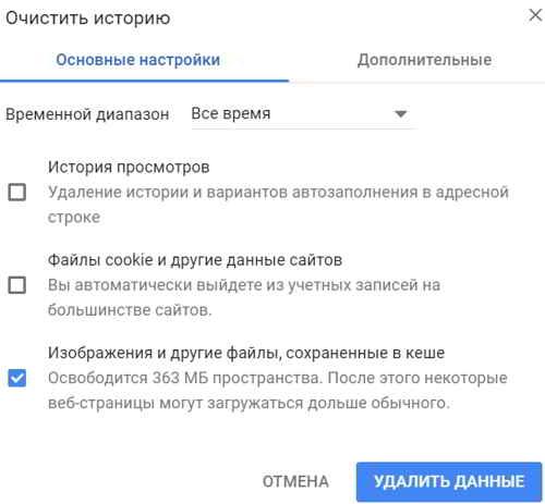 Чистка кэша в Chrome