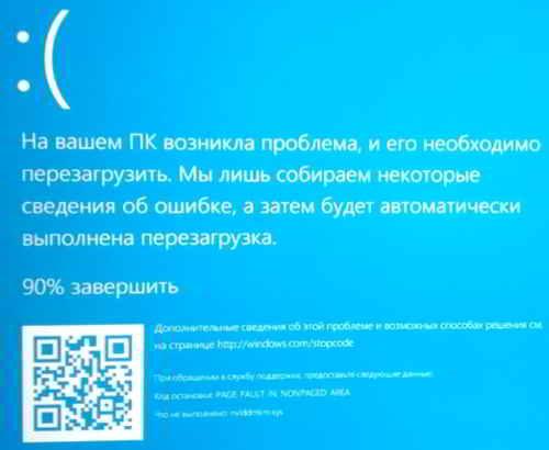 Ошибка Синий экран