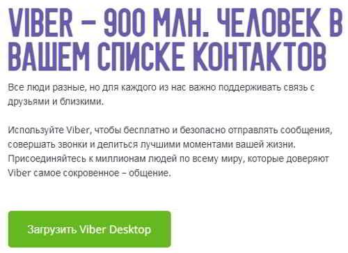 Сайт программы Viber