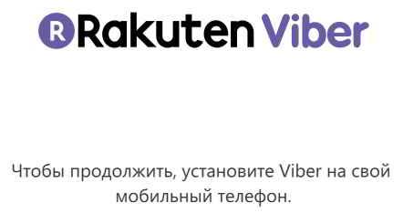 Предложение - Установить Viber