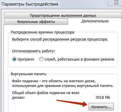 Изменяем файл подкачки