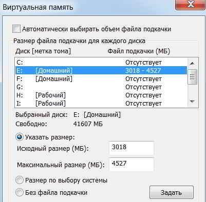 Переносим файл подкачки