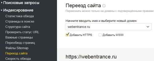 Настройка в Яндексе