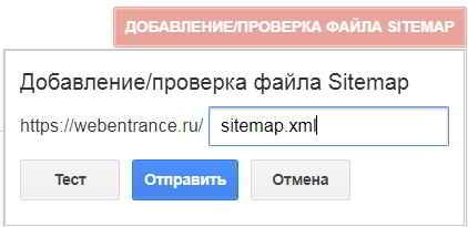 Ссылка на sitemap.xml