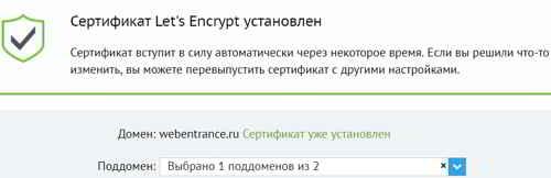 SSL сертификат установлен