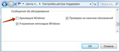 Архивация Windows