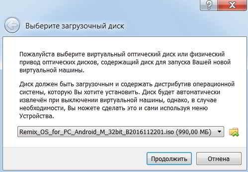 Загрузочный диск Remix OS
