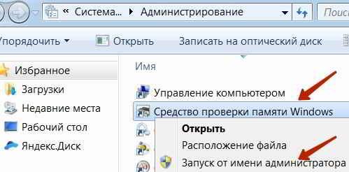 Средство проверки памятиWindows