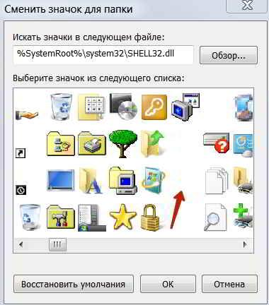 Выбираем прозрачную иконку
