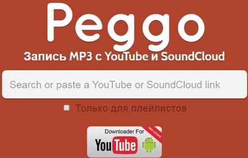 Вырезать музыку на Peggo