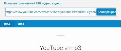 Сервис YouTube mp3