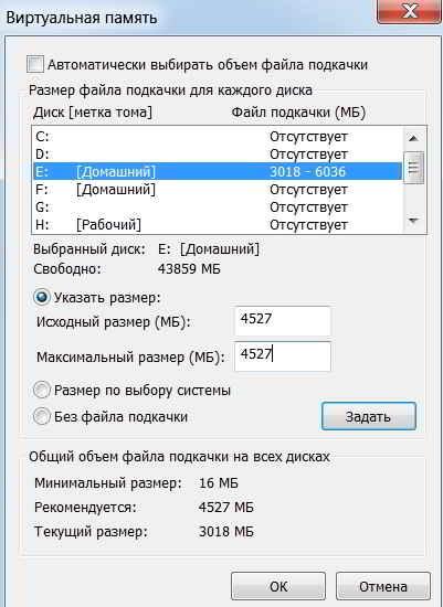Настройка файла подкачки в Windows 7