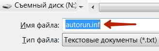 Сохраняем autorun.inf