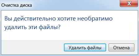 Выбираем Удалить файлы