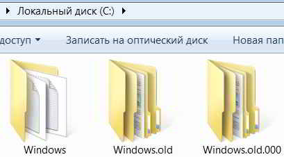Папки Windows.old