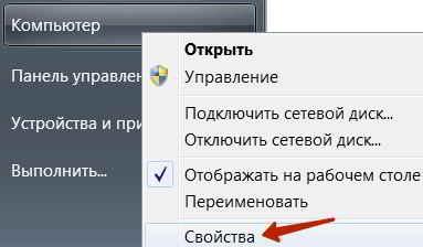 Выбираем Свойства компьютера