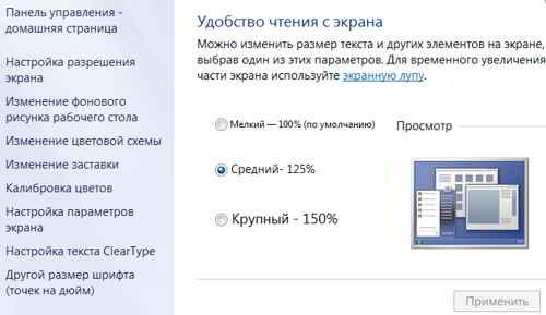 Настройки размеров шрифта экрана