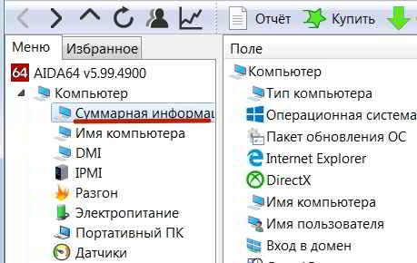 Суммарная информация о компьютере