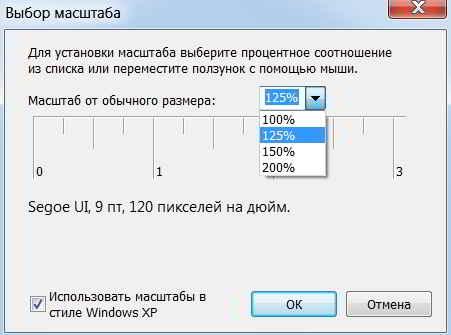 Выбор масштаба на экране Windows 7