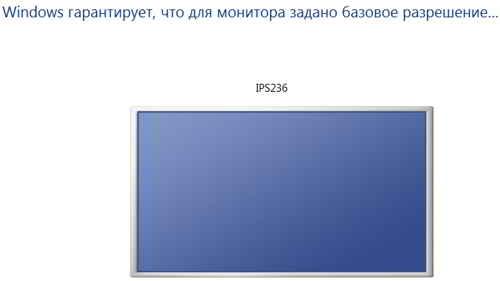 Базовое разрешение экрана
