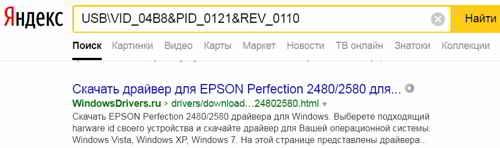 Поиск в Яндексе id кода для устройства