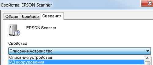 Выбираем id код оборудования