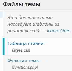 Добавляем functions.php