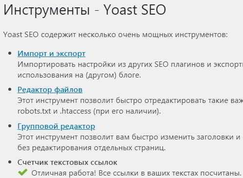 Инструменты  Seo by Yoast