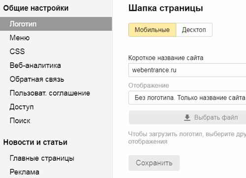 Общие настройки турбо-страниц Яндекса