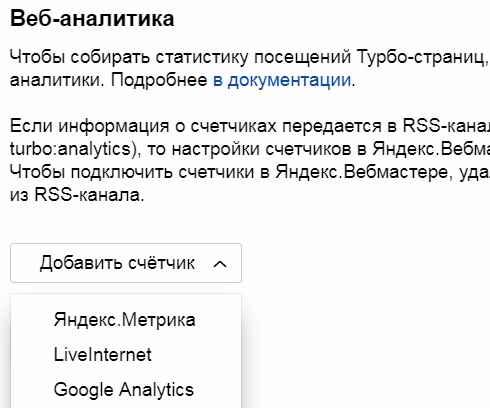Подключение счетчиков посещений турбо-страниц Яндекса