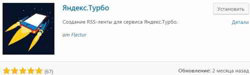 Яндекс.Турбо - для создания турбо-страниц