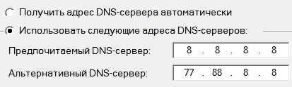 активируем подключение DNS