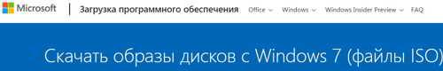 Скачать образ диска с Windows 7