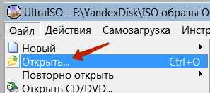 Открываем файл образа ОС Windows 7