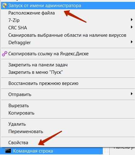 Запуск командной строки для проверки диска