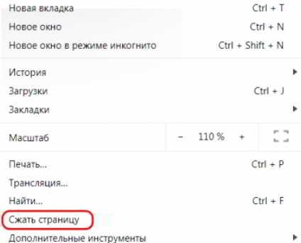 Убрать рекламу в браузере в настройках Chrome
