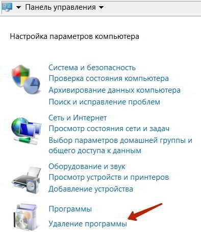 Выбираем Удаление программ в Windows 7